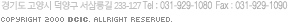 경기도 고양시 덕양구 원당동 201-64    Tel : 031-929-1080    Fax : 031-929-1090 Copyright 2000 DCIC. Allright reserved.